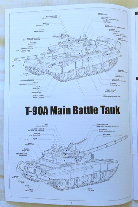 03-bn-ar-meng-t-90a-russian-mbt-1-35