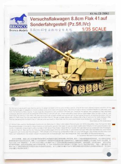 5 HN-Ar-Bronco-Versuchsflakwagen 8.8cm Flak 41