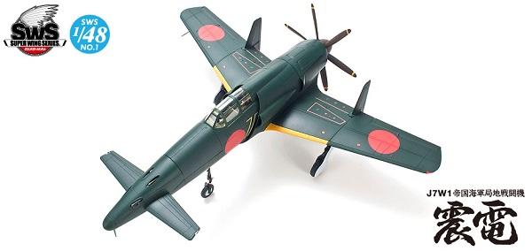 1b HN Ac Zoukeimura AG J7W1 Shin Den 1.48