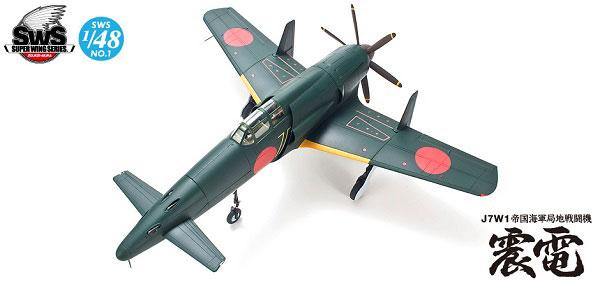 3-BN-Ac-Zoukeimura-J7W1-Shin-Den-1.48-Pt1