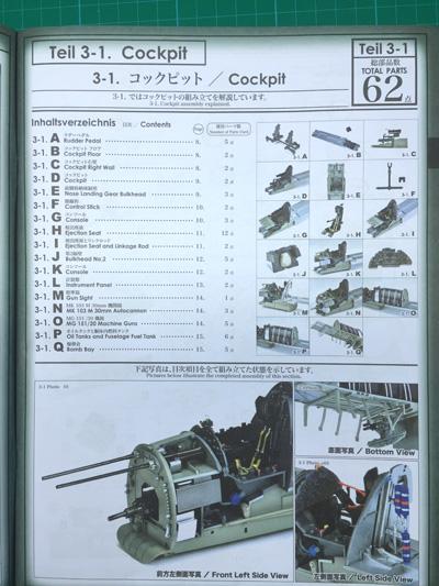 4 BN-Ac-Zoukei Mura-Do335A-0 Pfeil 1.32 Pt1