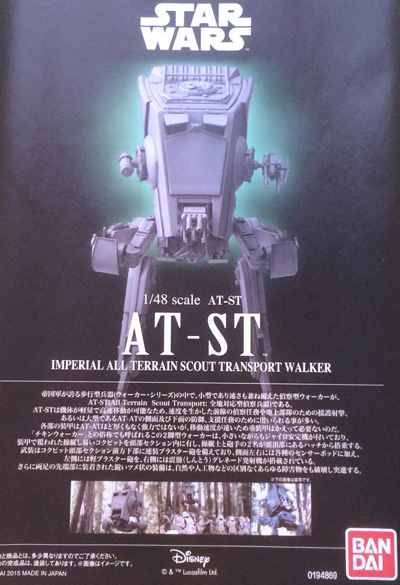 14 HN-SF-Bandai- AT-ST, 1.48